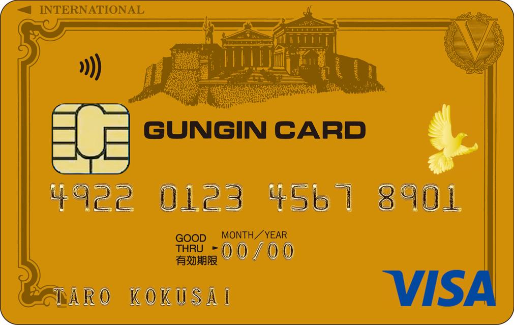 カード 群馬 銀行 クレジット